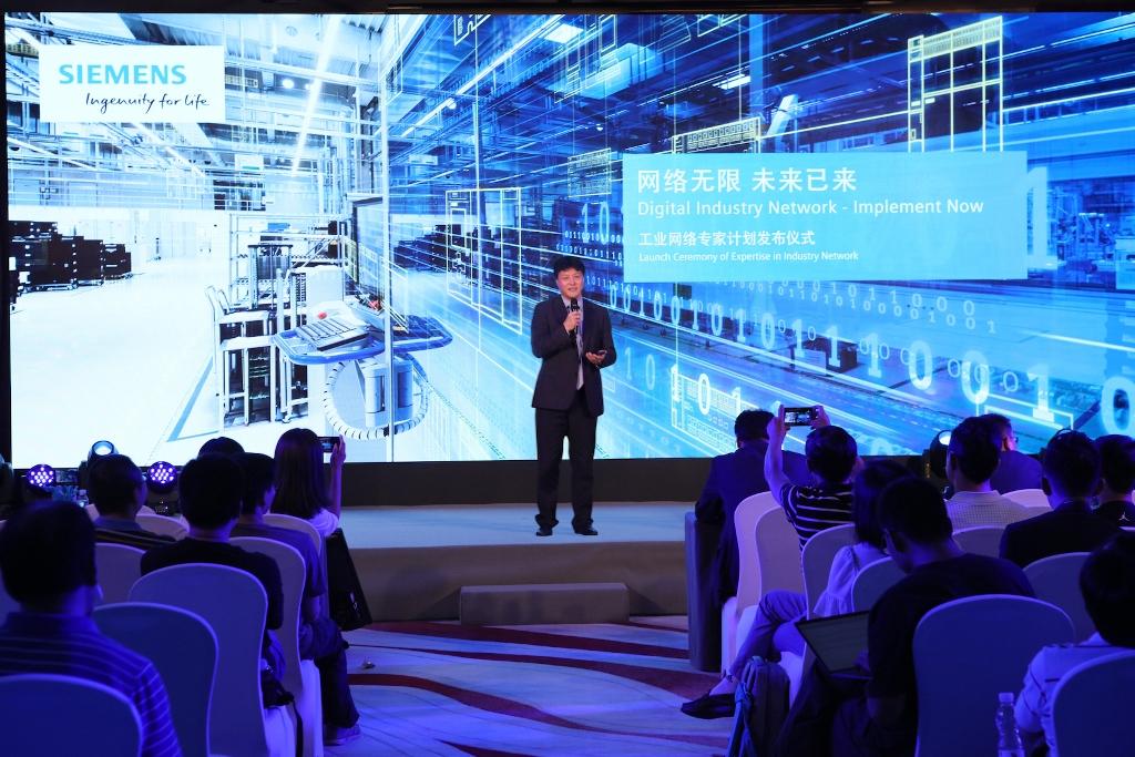 新闻图片_西门子启动工业网络专家计划,锻造数字化时代的工业通讯网络