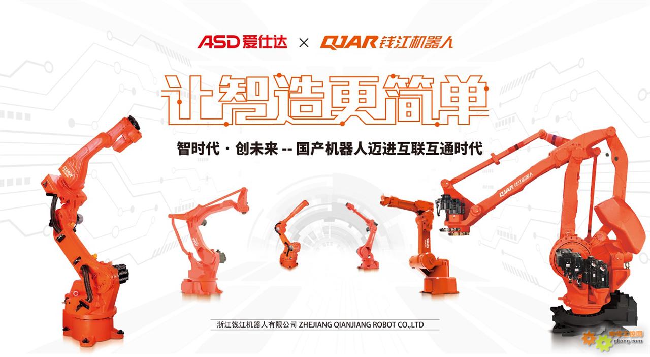 钱江机器人 智时代创未来