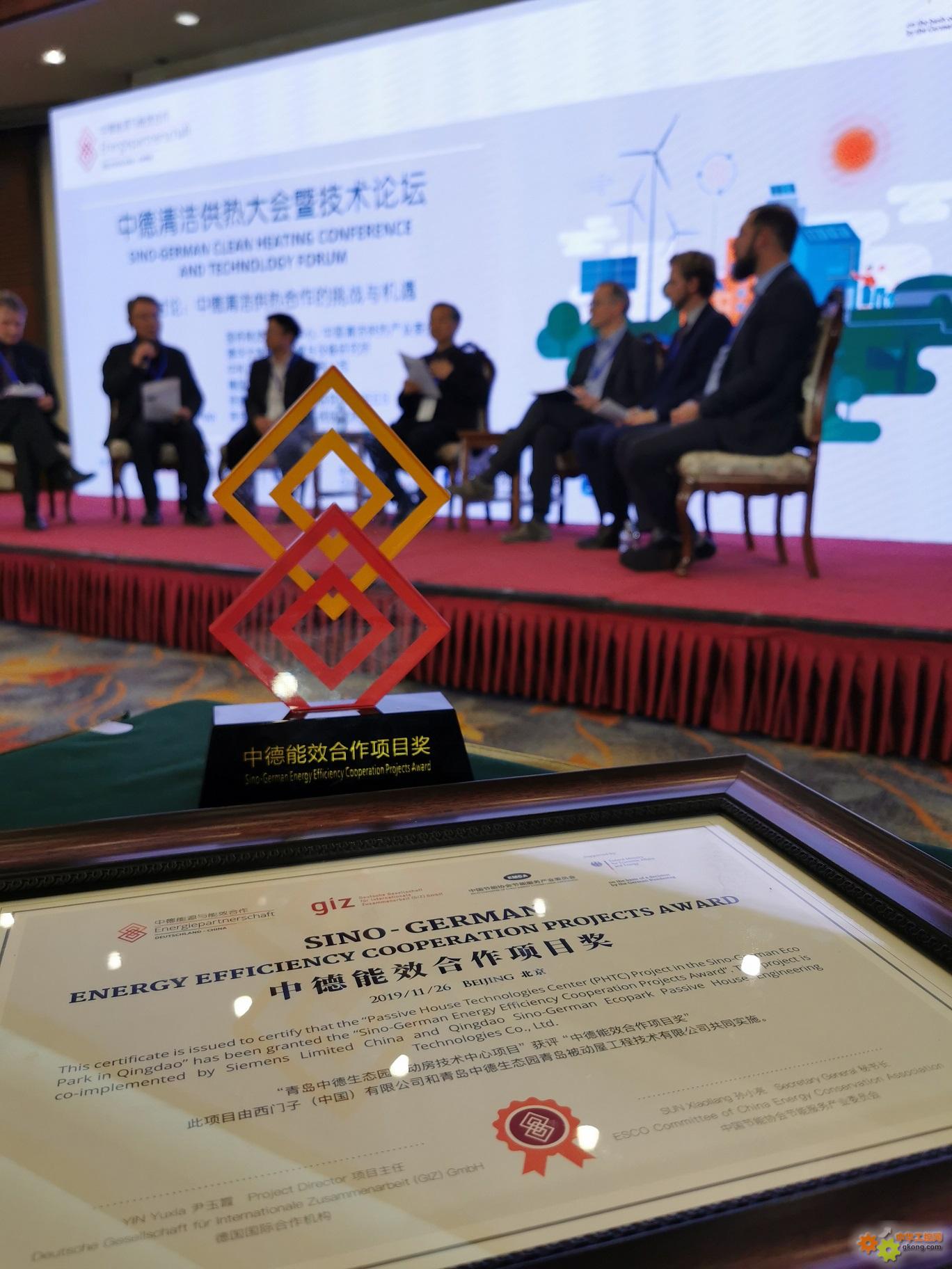 新闻图片1_西门子助力青岛中德生态园被动房技术中心荣获首届中德能效合作项目奖