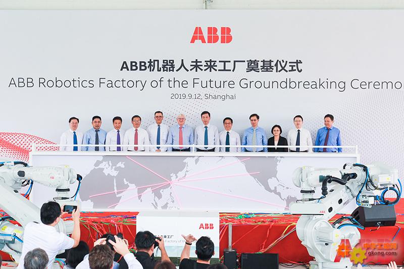 ABB机器人上海新工厂动工仪式