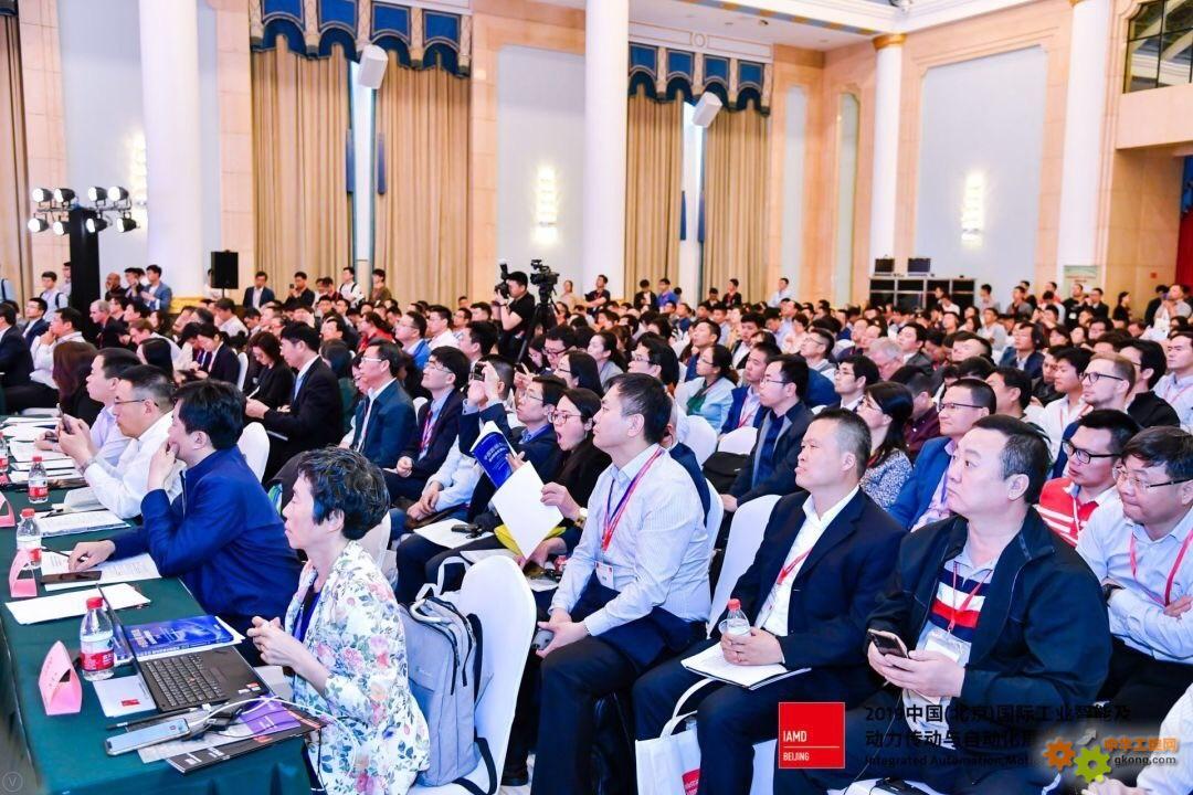 国际智能制造会议