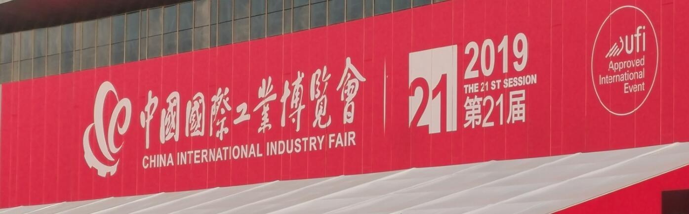 工博会logo