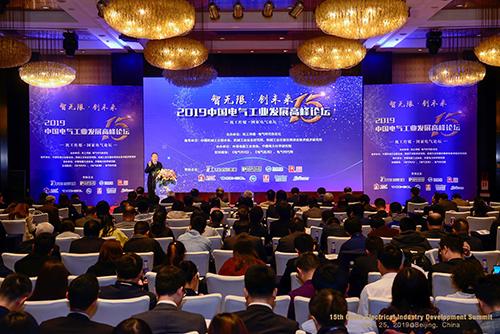 中國電氣工業發展高峰論壇現場圖2