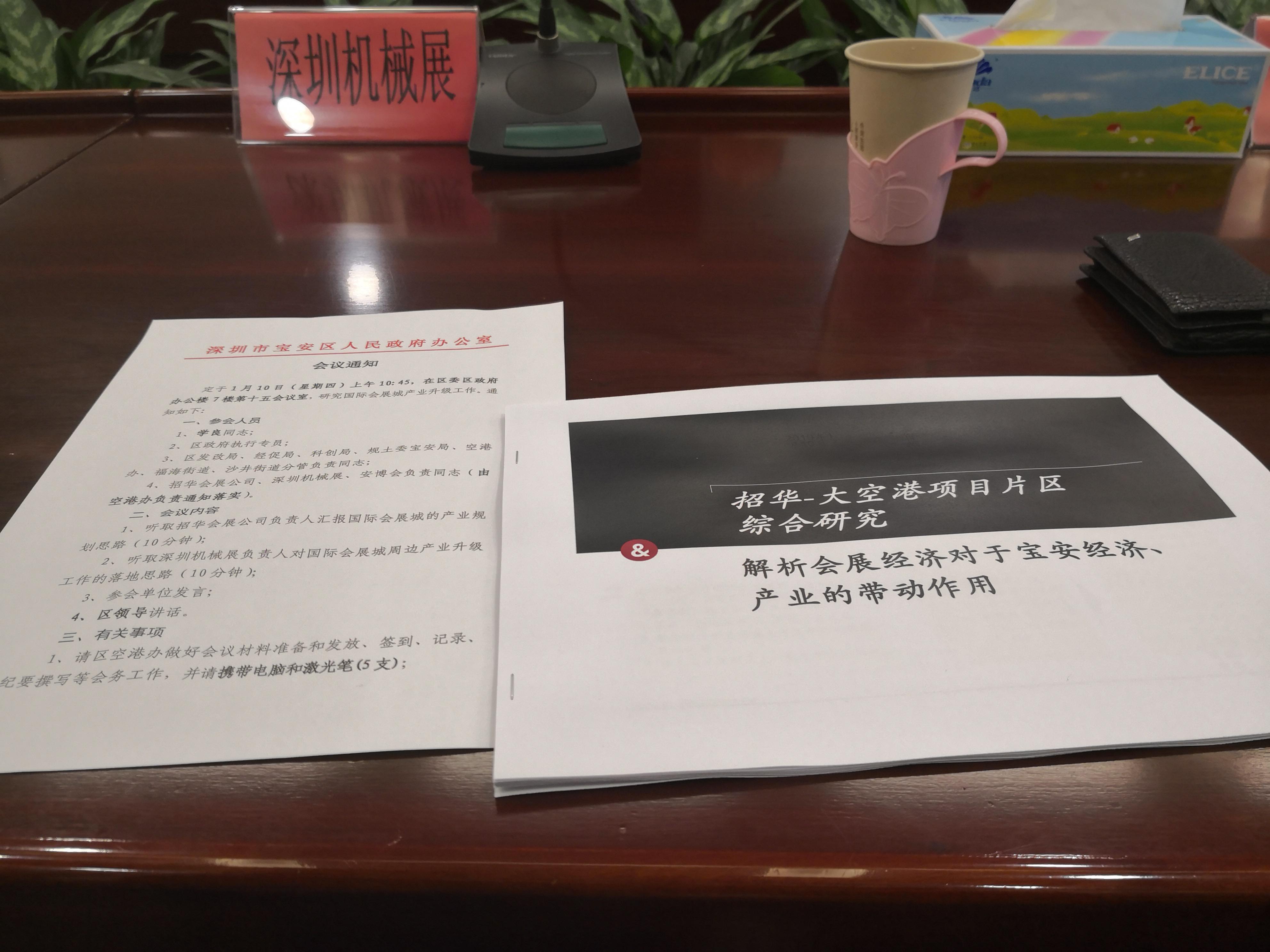 宝安区政府会议现场2