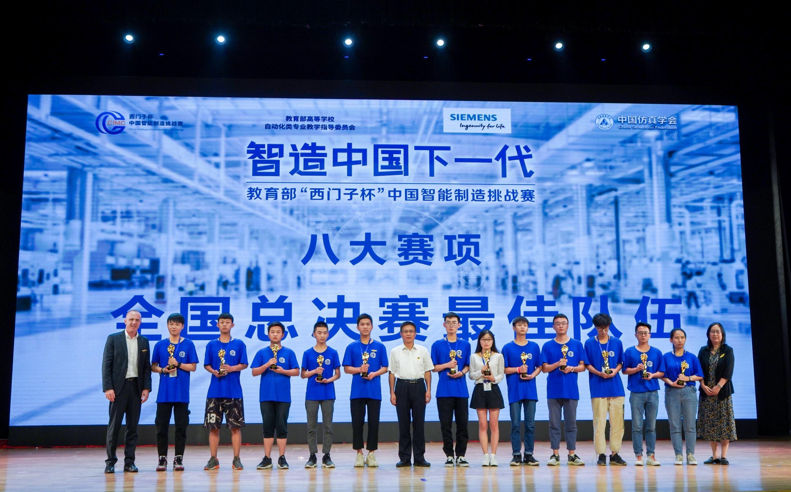 新闻图片1_西门子助力中国面向数字化时代培养新工程师