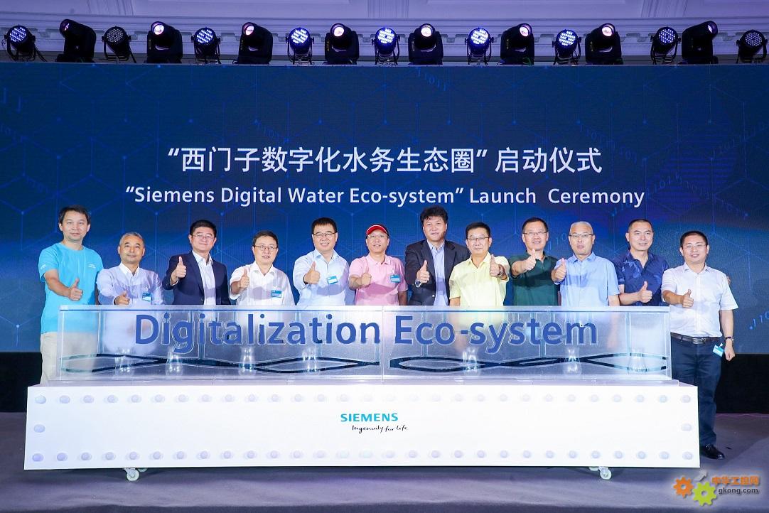新闻图片2_西门子携手合作伙伴推进中国水务行业数字化
