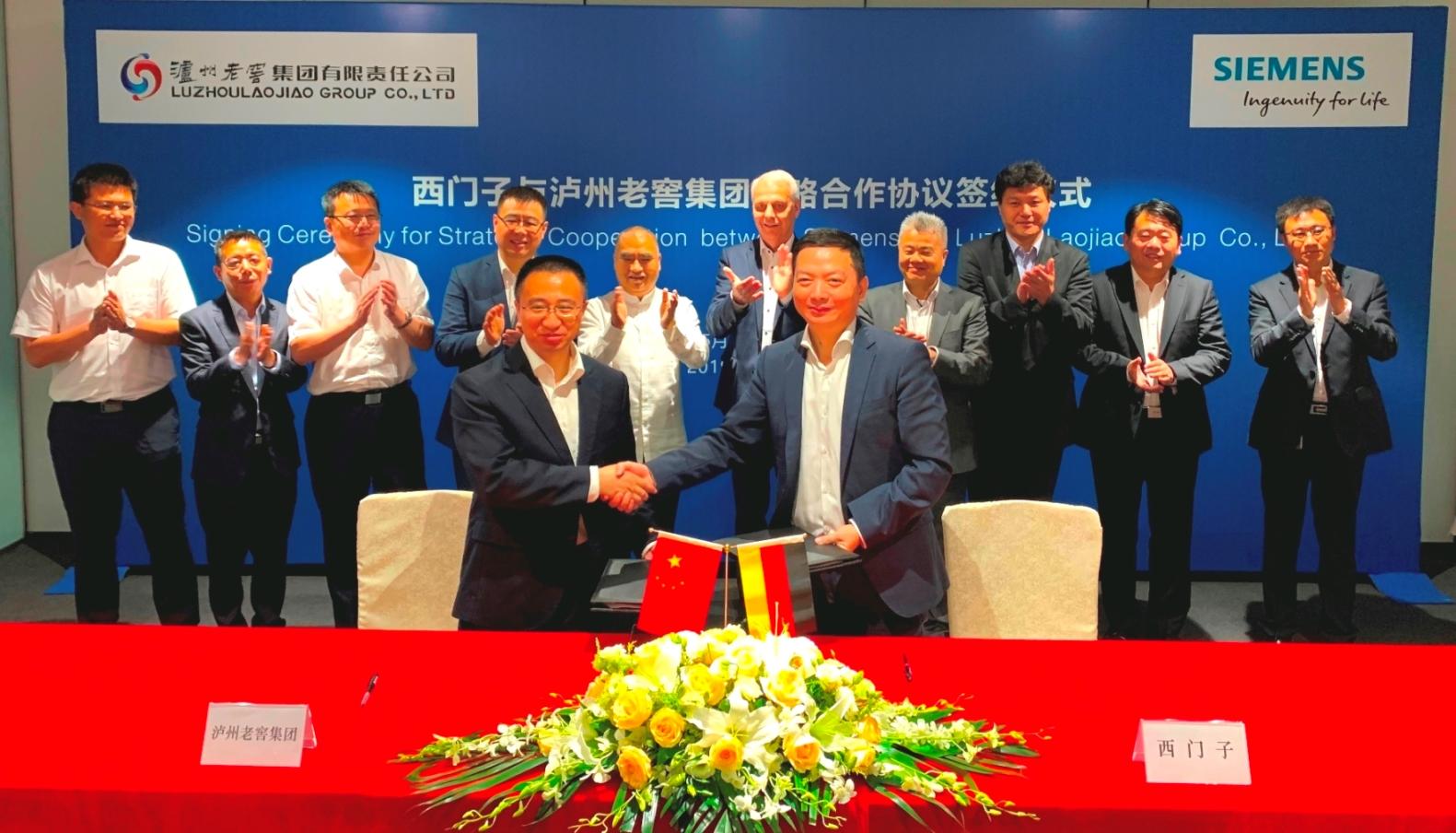 新闻图片_西门子与泸州老窖集团有限责任公司签署战略合作协议