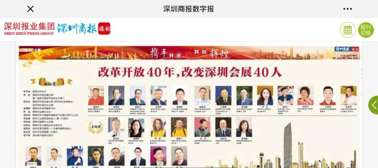 深圳商报截图