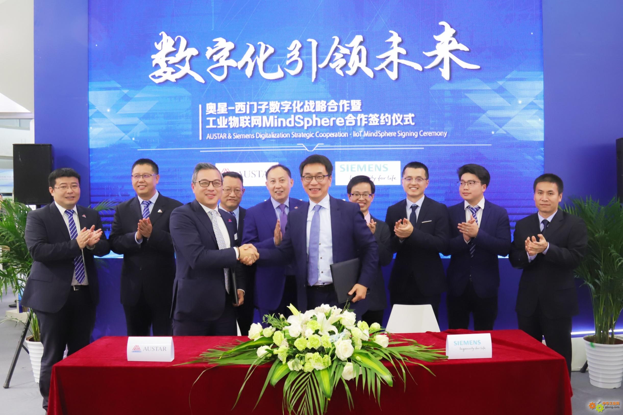 新闻图片_西门子携手奥星鞭策中国制药行业数字化转型