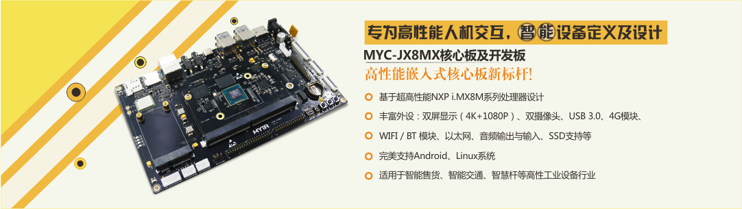 MYD-JX8MX