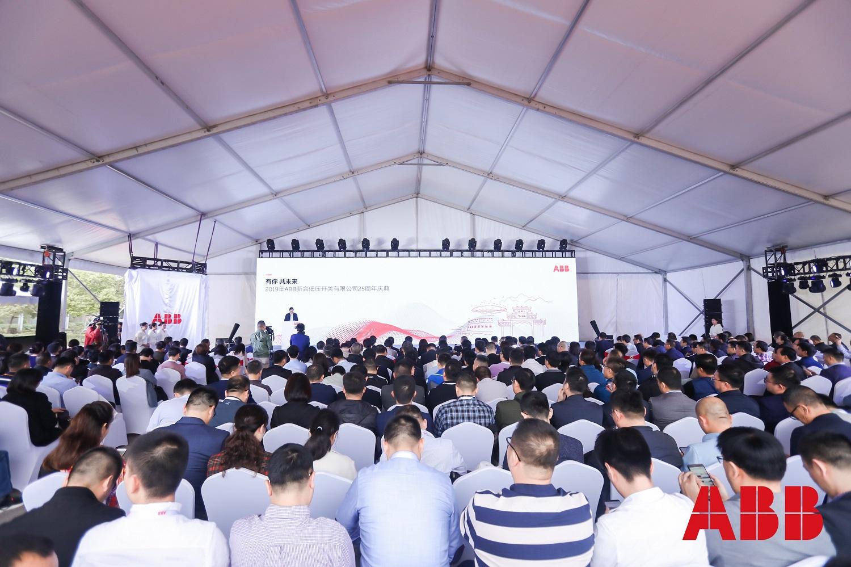 ABB新��低�洪_�P有限公司成立25周年�c典�F��
