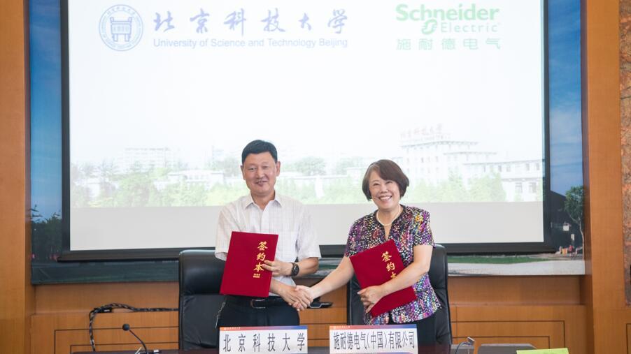施耐德電氣與北京科技大學深化產學研合作