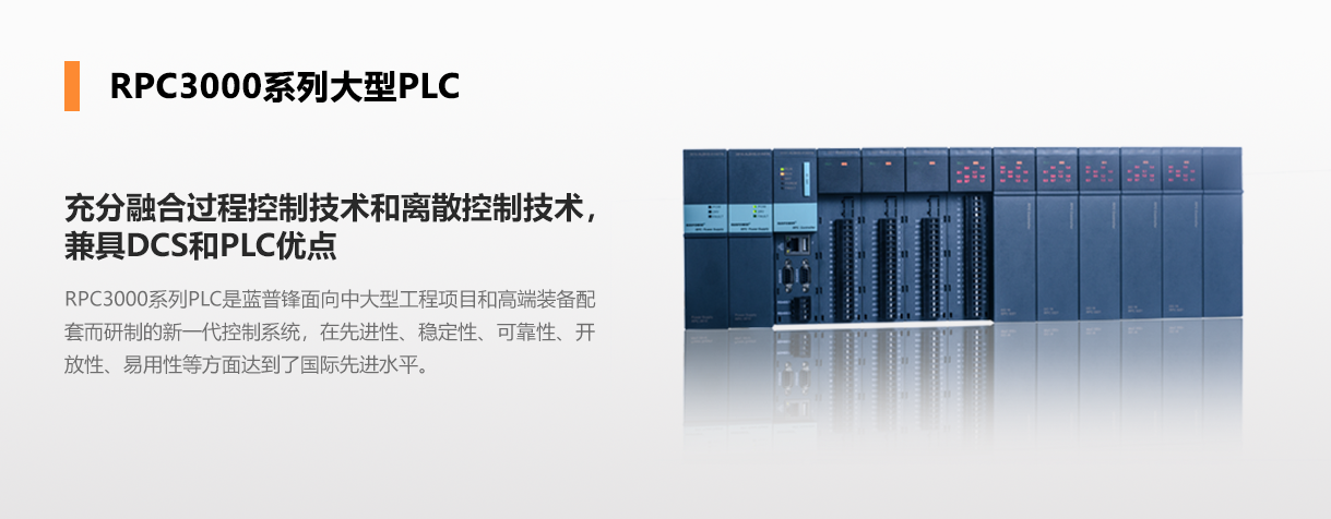 RPC3000