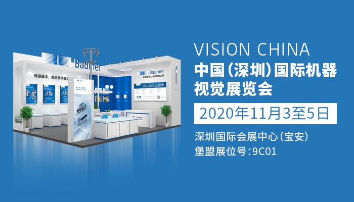 2020深圳光博会700-400