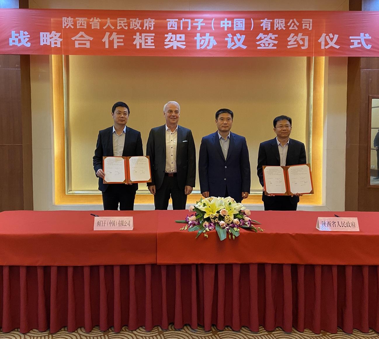 新闻图片_西门子与陕西省签署战略合作框架协议