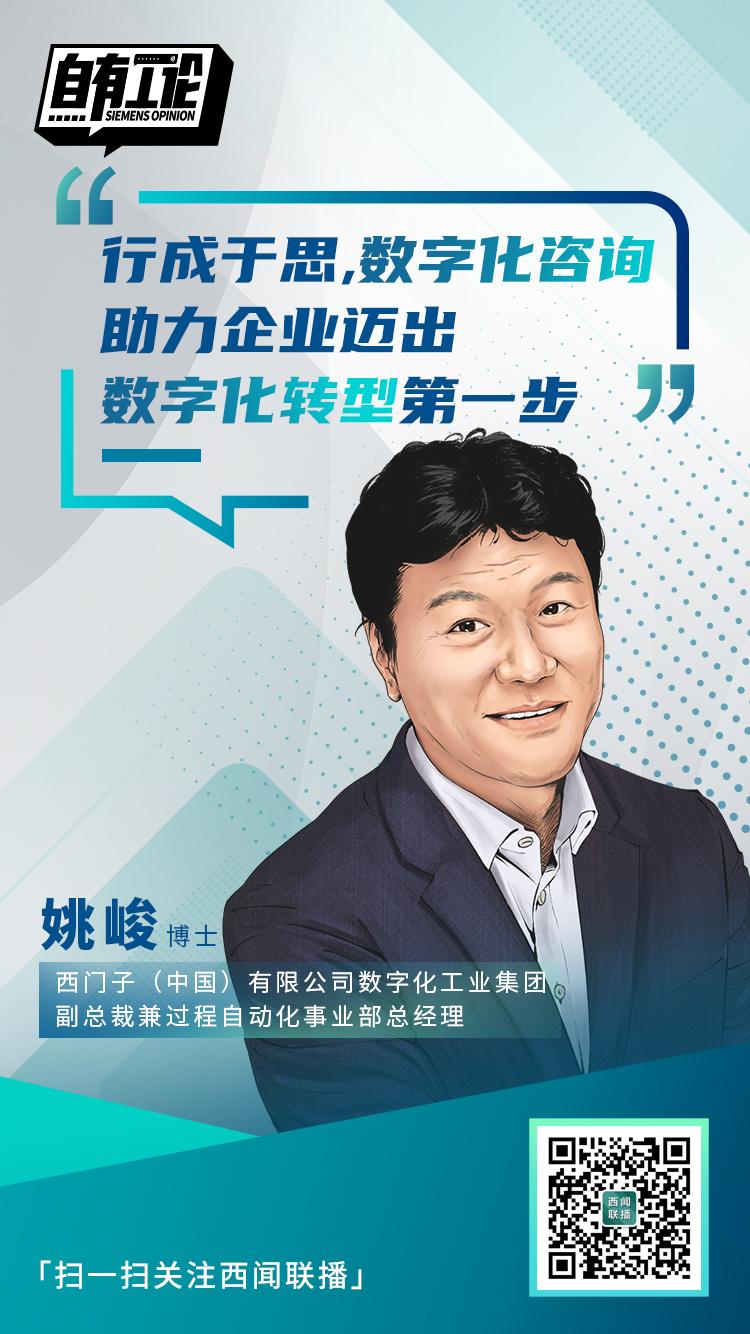 文章图片1_西门子姚峻:行成于思,数字化咨询助力企业迈出数字化转型第一步