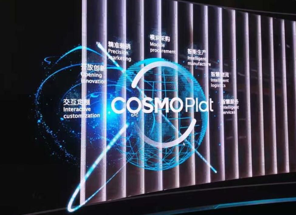 海尔COSMOPlat工业互联网平台完成9.5亿元A轮融资