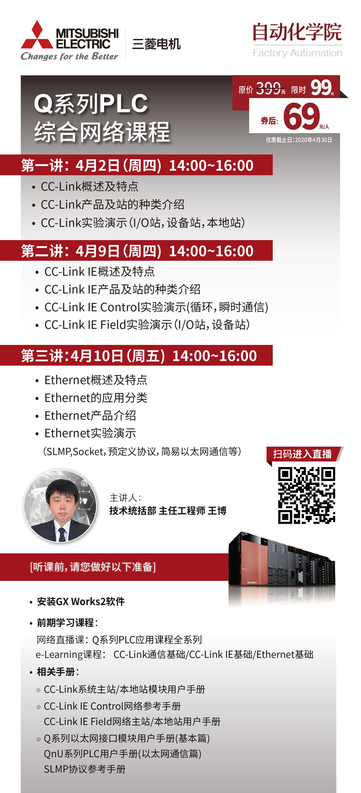 Q系列PLC综合网络课程 ok(1)