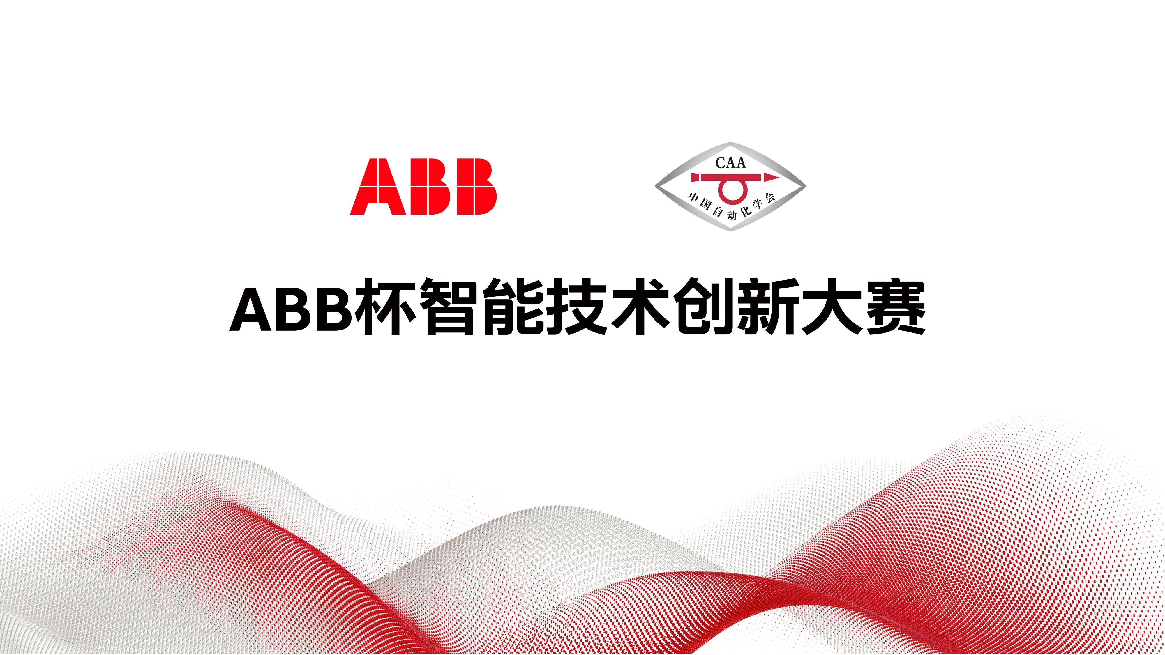 ABB杯智能技术创新大赛
