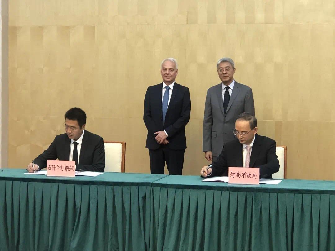 西门子与河南省签署全面合作框架协议