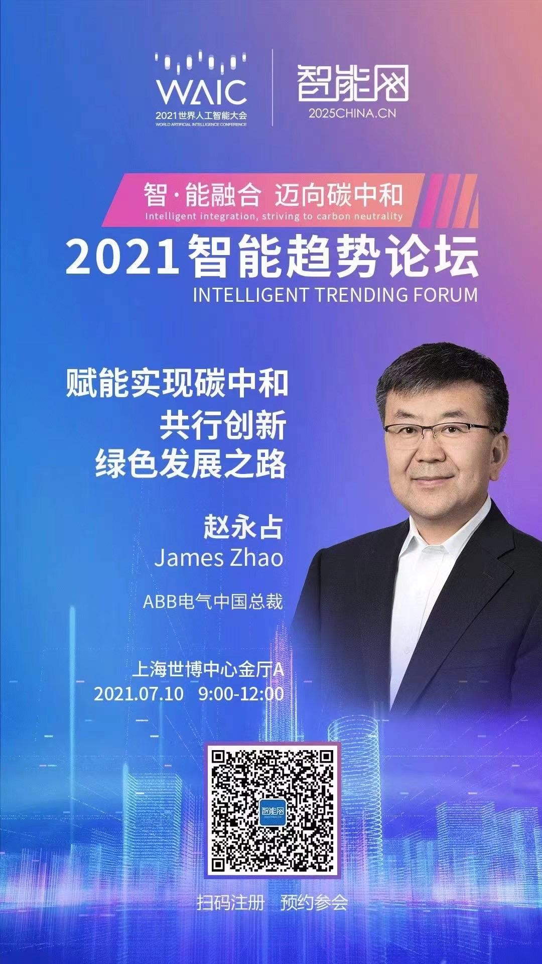 """ABB电气中国总裁赵永占将在""""智能融合 迈向碳中和――WAIC智能趋势论坛""""上发表主旨演讲"""