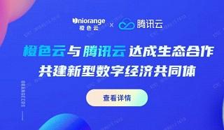 橙色云携手腾讯云深耕工业互联网,引领制造业协同创新发展