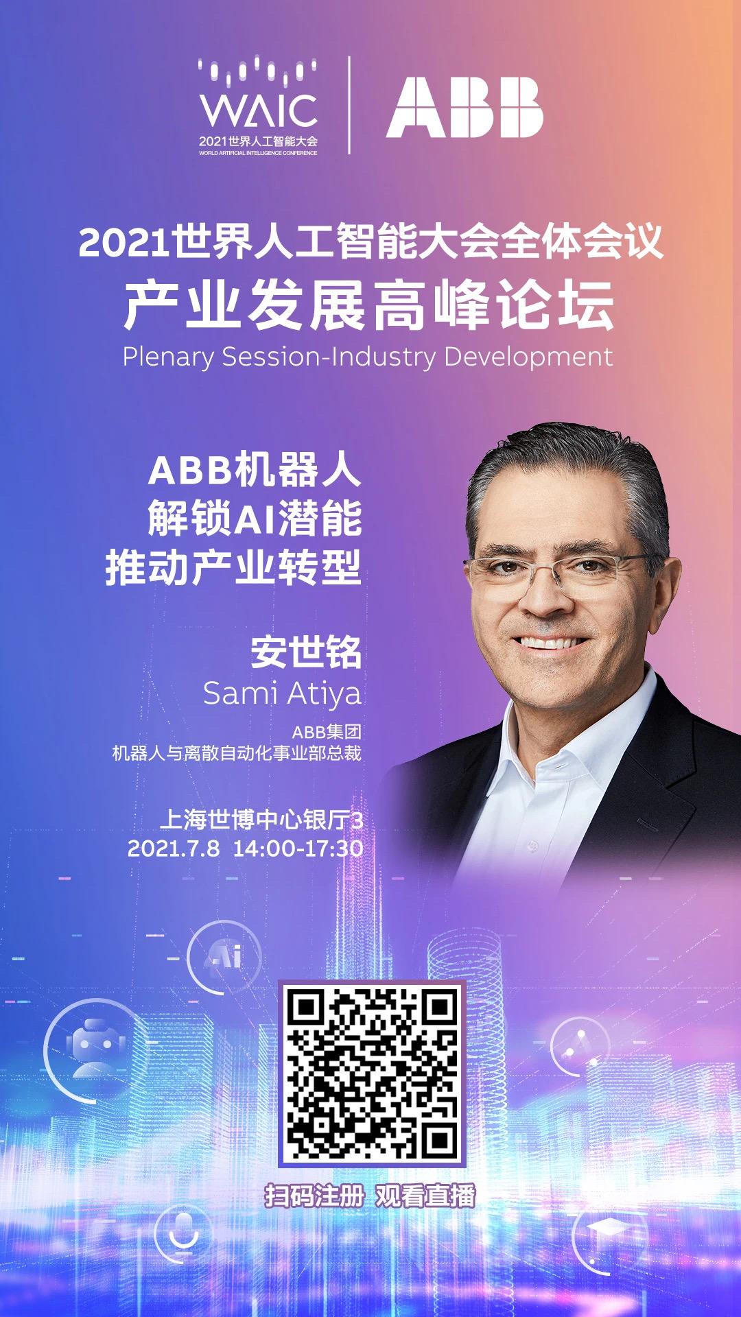 """ABB机器人与离散自动化全球总裁安世铭博士将在""""WAIC全体会议-产业发展高峰论坛""""上发表主旨演讲"""