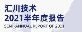 汇川技术发布2021年半年度报告