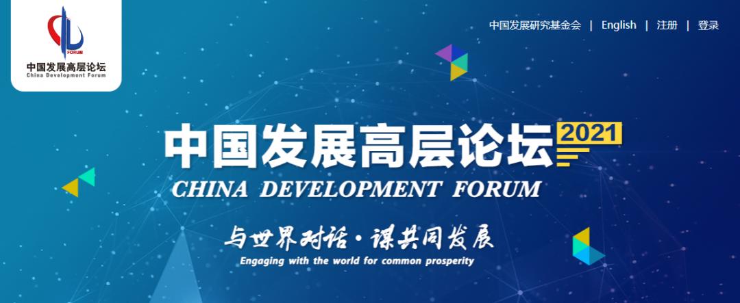 中国发展高层论坛2021年会