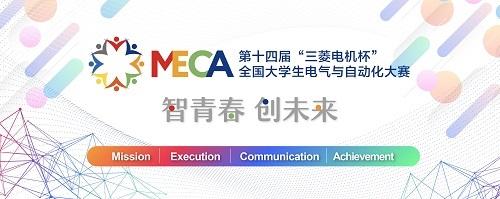 MECA-500