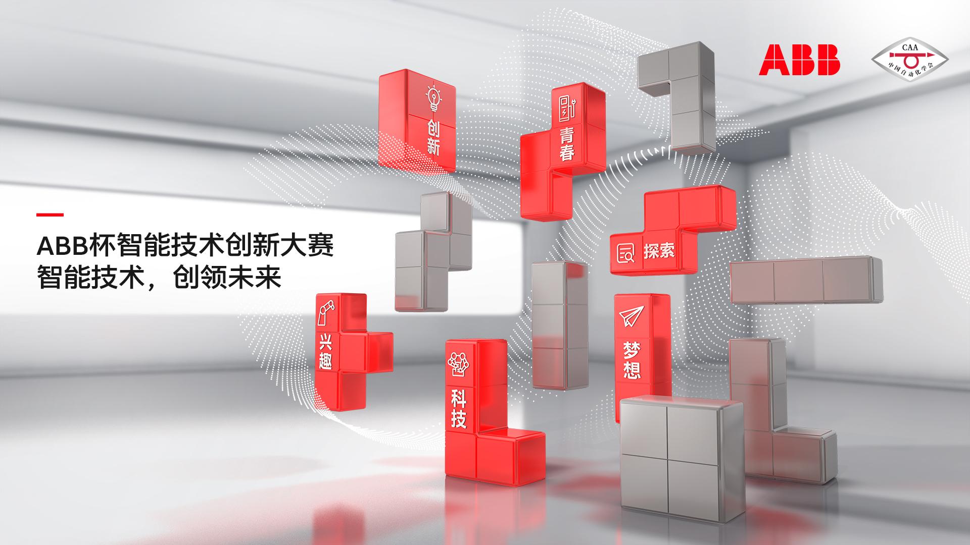 2021年ABB杯智能技术创新大赛启动
