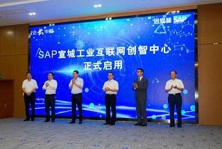 SAP宣城工业互联网创智中心成功启用