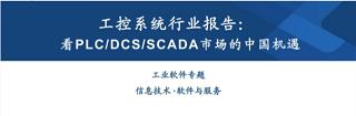工控系统市场报告:看PLCDCSSCADA市场的中国机遇