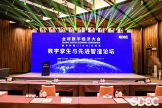 数字赋能智造产业高质量发展 2021全球数字经济大会·数字孪生与先进智造论坛在京成功举办