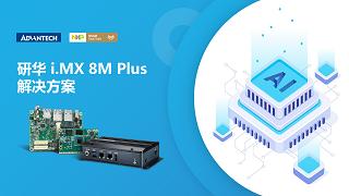研华新品i.MX 8M Plus边缘智能网关EPC-R3720全解析!