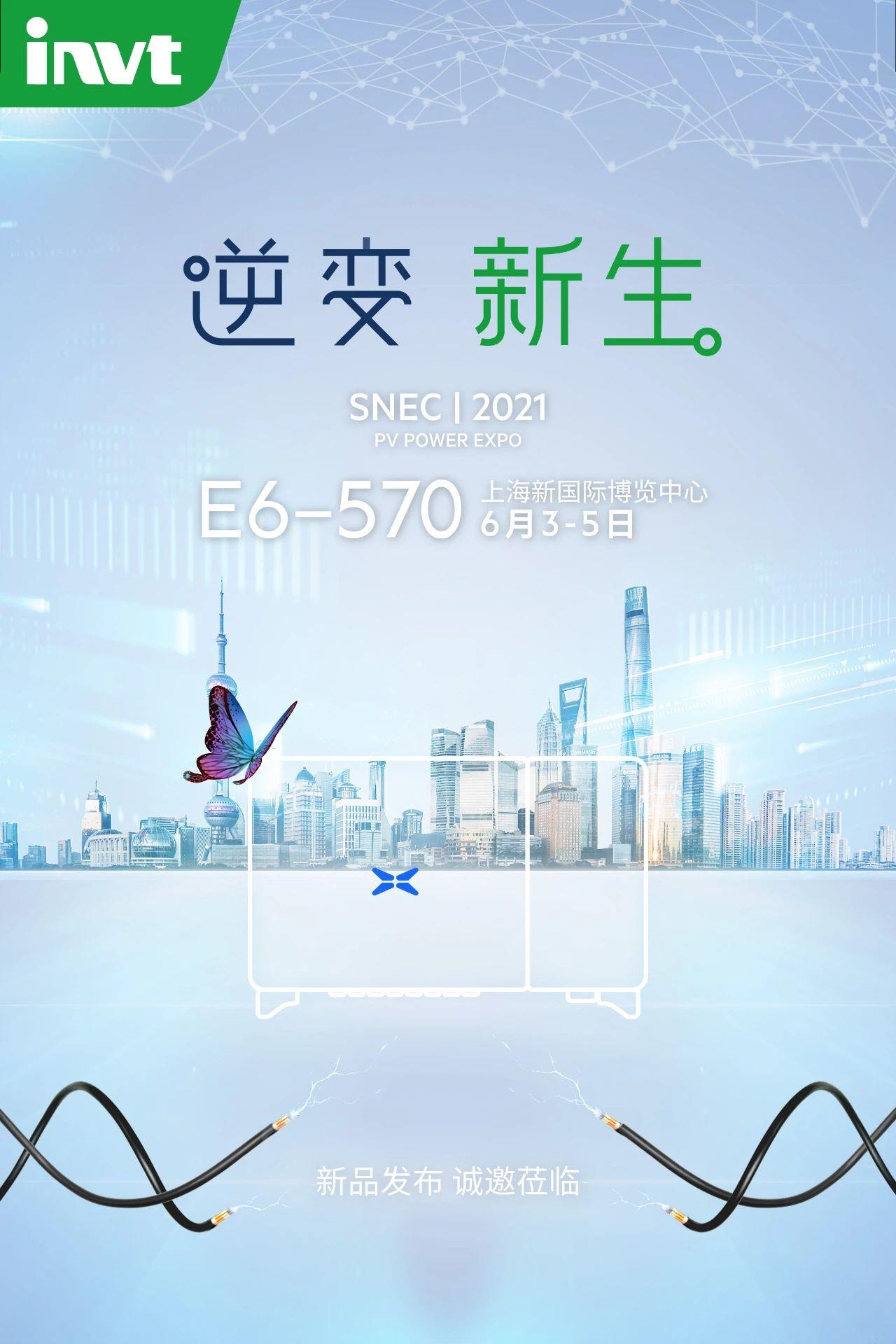 英威腾邀您参加SNEC2021上海光伏展