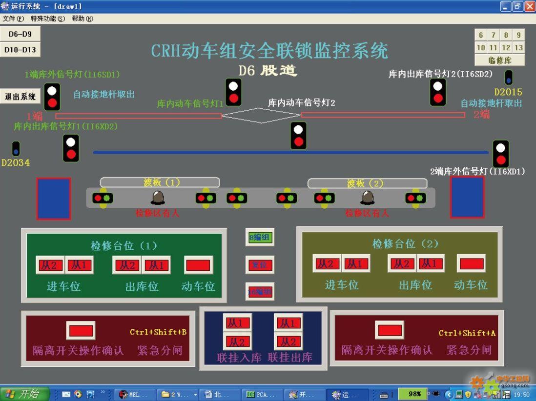 2)直观性:安全联锁系统的列车进入库状态,信号灯,接触网有无电