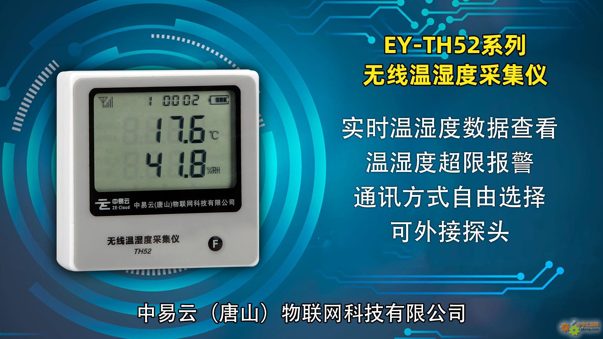 无线温湿度采集仪