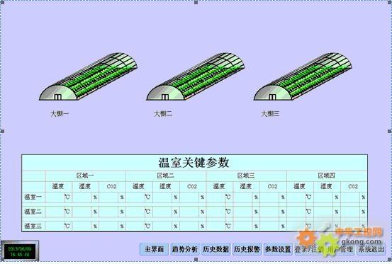 紫金桥温室大棚智能控制系统