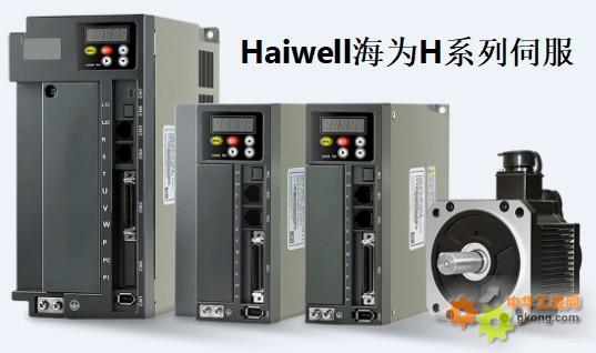 Haiwell海为H系列高性能型伺服系统