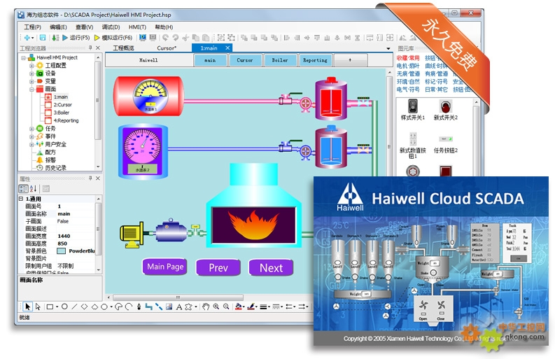 haiwell Cloud SCADA海为免费组态软件