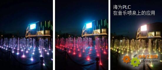 海为PLC音乐喷泉的应用