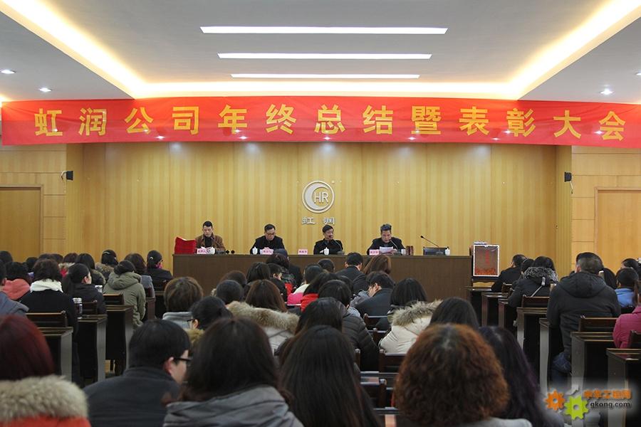 智能制造--虹润公司召开2017年年终总结暨表彰大会