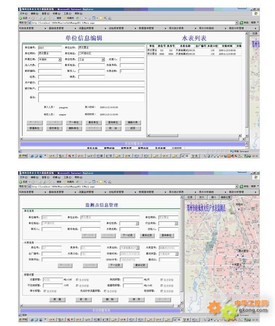 ◆ 用水统计报表: 按小时、日、周、旬、月、年等时段生成报表,按年、月、日生成用水明细表.图片