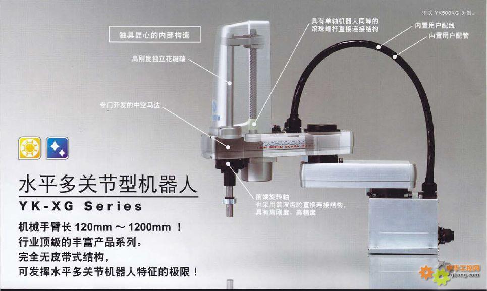 胡囹f�X��yK�x�~XZ���_工控产品-yamaha工业机器人-yk400xg