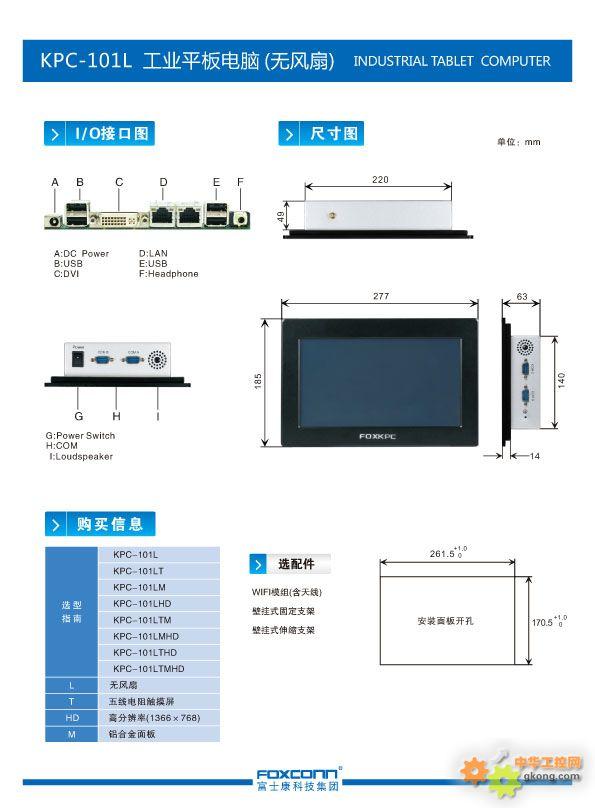 研华工业平板电脑 保护公司财产和员工生命财产的安全