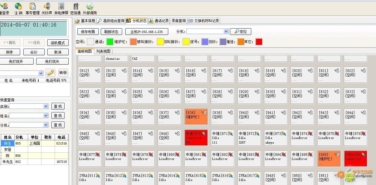 pc话务台具有基本客户管理功能,名片夹,电话状态监控,通话记录,鼠标拨