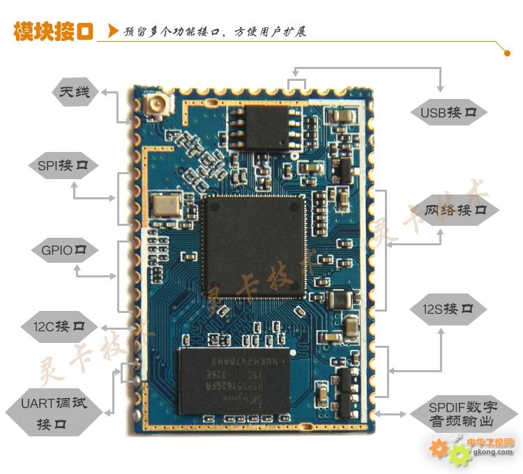 lc930_高通ar9331芯片 wifi模块 wifi音箱