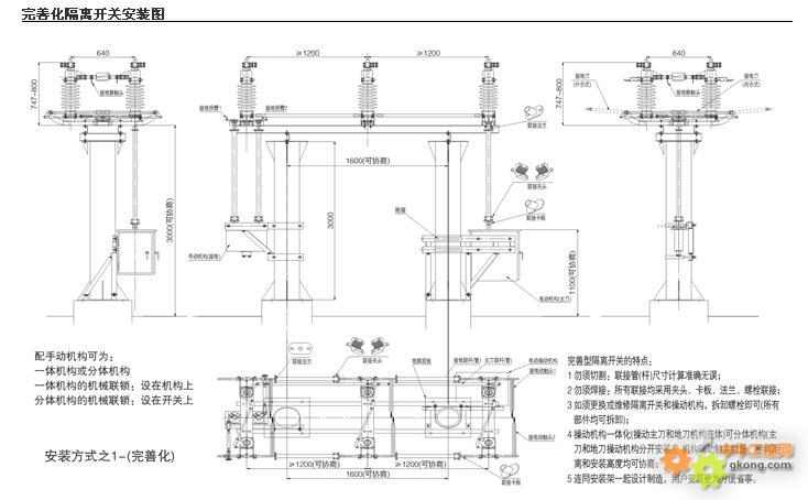 gw7隔离开关 熔断器隔离开关 110隔离开关 隔离开关sfk 隔离开关结构