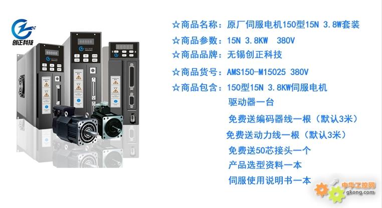 交流伺服电机驱动器套装控制器系